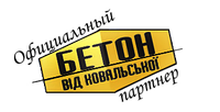 Бетон от Ковальской