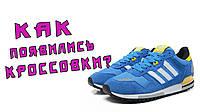 История появления кроссовок