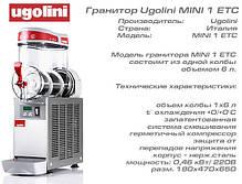 Гранітор Ugolini MINI 1 / 1х6л, фото 3