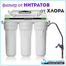 Проточный фильтр для удаления Нитратов и Хлора Turbo NO3