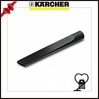 Удлиненная щелевая насадка Karcher (350 мм) для WD и SE