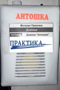 """Дзвінок """"Антошка"""" ПП"""