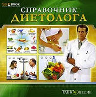 Справочник диетолога (Полянина А.Ю.)