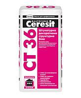 Ceresit СТ 36 Короед, штукатурка декоративная структурная белая, 25 кг