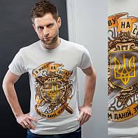 """Мужская патриотическая футболка: """"Я живу на своїй Богом даній землі"""" (белая)"""