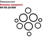 Ремкомплект гидроклапана напорного КН-50.16-000 ДОН