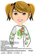 Заготовка для вышивки бисером детской вышиванки ДД 4