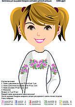 Заготовка детской рубашки для вышивки бисером  ДД-6