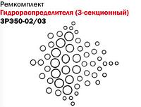 Ремкомплект гидрораспределителя  3-х секц. 3РЭ50-02/03