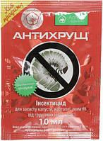 Инсектицид Аптека Садівника Антихрущ 10 мл T10505201