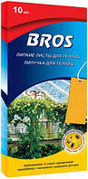 Липучки от насекомых BROS для садов и теплиц 10 шт T10503562