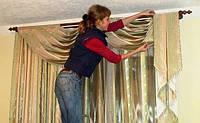 Услуги   развешивания и  стирки  штор