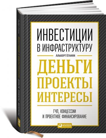 Инвестиции в инфраструктуру: Деньги, проекты, интересы. Альберт Еганян