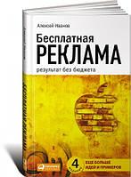 Бесплатная реклама: результат без бюджета.  Алексей Иванов