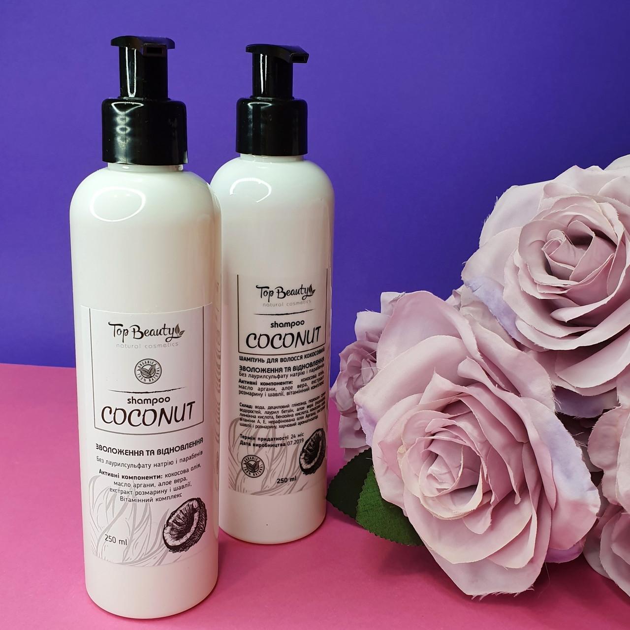 Органический шампунь для волос кокосовый Top Beauty Shampoo Coconut Увлажнение и Восстановление 250 мл
