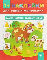 Смирнова Е.В. Домашние животные 1+