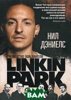 Дэниелс Нил Linkin Park. Руководство пользователя