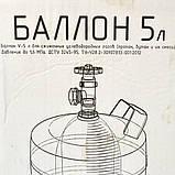 Баллон газовый 5л с вентилем ВБ-2, фото 2