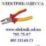 Электрик-Одесса. Электромонтажные работы в Одессе. Услуги электрика.