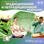 Справочник по традиционной и нетрадиционной медицине