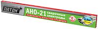 Сварочные электроды АНО-21 4 мм  пачка 2,5 кг (з-д Патон)