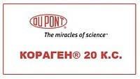 Инсектицид Кораген (хлорантранилипрол, 200 г/л)