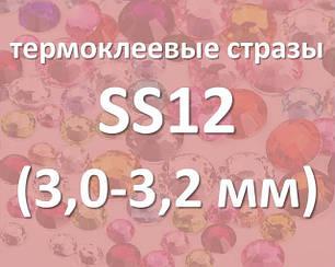 Стразы DMC SS12 (3,0mm-3,2mm) термоклеевые