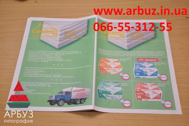 Печать брошюр по низкой цене в Днепропетровске и Украине