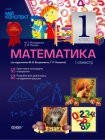 Математика. 1 клас. I семестр (за підручником М. В. Богдановича, Г. П. Лишенка)