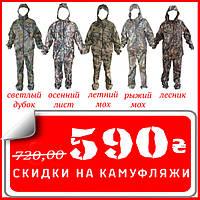 Подарок охотникам от «Милитарки»!!!