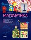 Мій конспект Математика 1 клас IІ семестр за підр. Богдановича