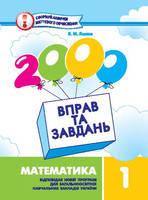 Математика 2000 вправ та завдань 1 клас Мастер Клас
