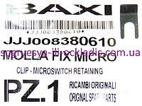 Зажим металлический пластинчатый микропереключателя (фир.уп, EU) Baxi, Westen и др, арт.8380610, к.з.4277/2