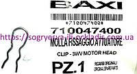 Зажим метал.провол.2,5 мм крепл.привода с картр/(фир.уп) Ariston, Baxi, Biasi, Westen, арт.710047400, к.з.1319