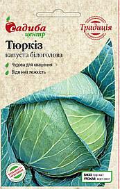 Капуста білоголова пізня Тюркіз,  0,5 г. СЦ Традиція