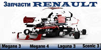 Разборка Renault Megane 3 Renault Megane 4 Запчасти новые и б/у