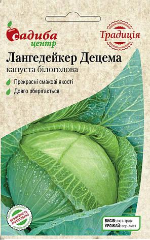Капуста білоголова пізня Лангедейкер Децема, 1 г. СЦ Традиція, фото 2
