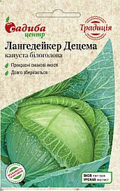 Капуста білоголова пізня Лангедейкер Децема,  1 г. СЦ Традиція