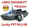 Прикормочный кораблик JABO-2AD-20-F7L с Эхолотом Lucky FF718- Li-W и задним ходом модель 2019г