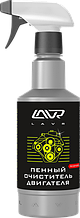 Пінний очиститель двигуна LAVR foam motor cleaner