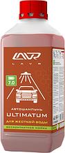 Автошампунь Ultimatum Для жорсткої води Auto Shampoo Ultimatum 1,1 кг