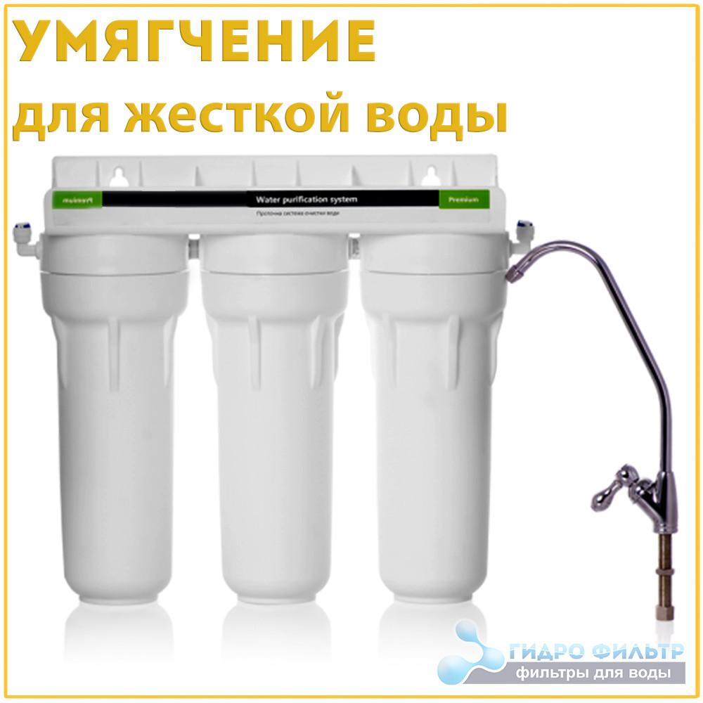 Проточный фильтр для Умягчения воды TRIO U3