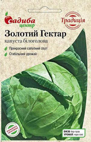 Уцінка (термін до 01.2021) Капуста білоголова середня Золотий Гектар, 1 г. СЦ Традиція, фото 2