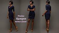 Эффектное женское платье Камерон темно-синий