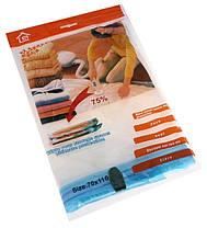 Вакуумный пакет для упаковки вещей 70*110 см