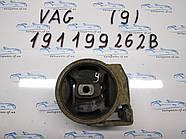 Подушка двигателя VAG №9 191199262B