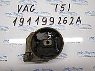Подушка двигателя VAG №5 191199262A