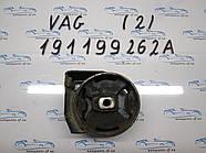 Подушка двигателя VAG №2 191199262A