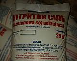 Нитритная соль 🇵🇱(селитра пищевая) 25кг NaNO₂, фото 2