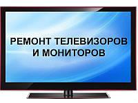Ремонт Телевизоров, Мониторов, DVD. Установка Антенн, Прошивка Тюнеров. Качественно, не дорого, с гарантией!